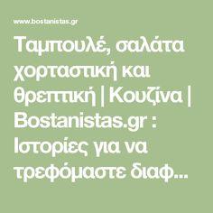 Ταμπουλέ, σαλάτα χορταστική και θρεπτική | Κουζίνα | Bostanistas.gr : Ιστορίες για να τρεφόμαστε διαφορετικά