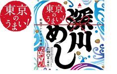第11弾 東京のうまい!深川めし 240円(税込)