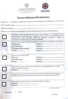Απαγόρευση κυκλοφορίας: Forma.gov.gr για εκτύπωση εντύπου - Αριθμός sms 13033. | Κέρκυρα Corfu TV News Corfu, Nature, Text Posts, Naturaleza, Off Grid, Natural, Mother Nature, Scenery