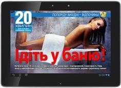 """Планшет """"20 хвилин"""". На вихідні - Ідіть у баню сьогодні 15:20  Ви були в лазні? Ні, не в сауні, а саме в лазні! Це зовсім інше - інші враження, і інша користь. Тому, якщо у найближчі вихідні у вас є бажання спробувати чогось новенького, радимо «українську лазню»  http://admin3.20.ua/img/pdf/0/43/4371.pdf"""