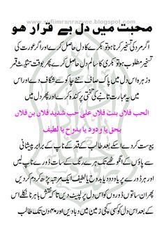 Mohabbat Me Dil Beqarar Ho     Agar mard ki taskheer karna ho to bakre ka dil hasil kare aur agar aurat ki taskheer matloob ho to b...