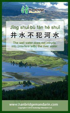Learn Chinese Idiom 井水不犯河水 jǐnɡ shuǐ bú fàn hé shuǐ The well water does not intrude into the river water.