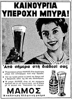 Old Advertisements, Advertising, Retro Ads, Elements Of Design, Old Ads, Beautiful Beaches, Athens, Childhood Memories, Growing Up