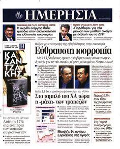 Εφημερίδα ΗΜΕΡΗΣΙΑ - Παρασκευή, 20 Νοεμβρίου 2015