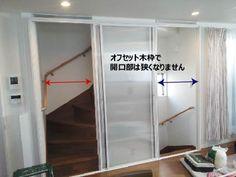こちらドア引き戸の修理再生工房です 機械式オートロックドアの修理 室内ドア内開き 外開き変更工事 開きドア 引き戸