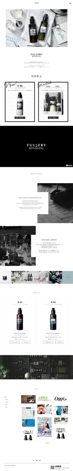 株式会社I-Ne様の「FULLERY BOTANICAL」のランディングページ(LP)シンプル系|日用雑貨 #LP #ランディングページ #ランペ #FULLERY BOTANICAL