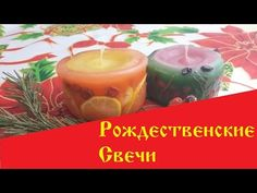 DIY Рождественские свечи! Отливаем свечи своими руками! - YouTube Scented Candles, Pillar Candles, Candle Making, Happy New Year, Diy Projects, Handmade, Youtube, Candle, Fragrance