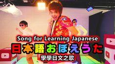 【MV】『Song for Learning Japanese』 Mihara Keigo(三原慧悟)