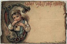 Сердце сердцу весть подает.. Бём (Эндаурова) Елизавета Меркурьевна (1843-1914)
