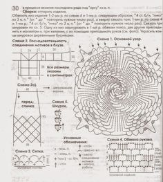 Crochet Blouse + Diagrams