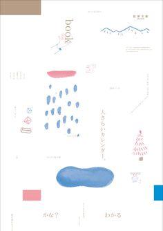 展示「ポスターを描く」世界文庫ポスター