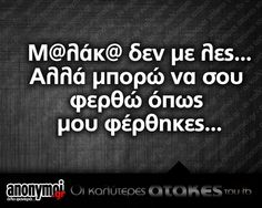 Den einai afto... 💖 Teaching Humor, Funny Statuses, Greek Quotes, Funny Posts, Favorite Quotes, Qoutes, Words, Den, Friendship