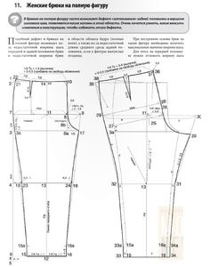 's pants , patterns instructions | Time to Sew!! / A Coser ...