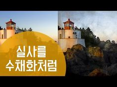 [포토샵강좌] 제가 그렸어요! 실사를 수채화로! - YouTube Photoshop Illustrator, Illustrator Tutorials, Photoshop Lessons, Photoshop Effects, 3d Max, Graphic Design Inspiration, Impressionism, Taj Mahal, Study