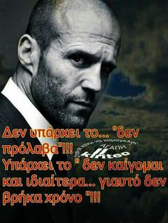 Of My Life, Life Is Good, Big Words, Clever Quotes, Memories Quotes, Greek Quotes, My Memory, So True, Famous Quotes