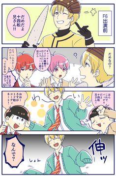 Osomatsu-san- Osomatsu, Jyushimatsu, and Todomatsu #Anime「♡」F6