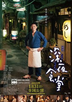 Midnight Diner (MOVIE) Every night, Master (Kaoru Kobayashi) is busy with customers at the restaurant he runs. He has a worried face, looking at the funerary urn which someone left at his restaurant. His customers also talk about the funerary urn. 2015 Movies, All Movies, Drama Movies, Japanese Film, Japanese Drama, Japanese Design, Cinema Movies, Film Movie, Poster