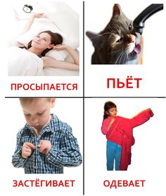 Карточки Language Dictionary, Oral Motor, Learn Russian, Russian Language, Teaching Science, Speech Therapy, Grammar, Vocabulary, Literacy