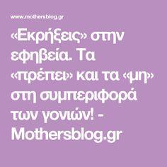 «Εκρήξεις» στην εφηβεία. Τα «πρέπει» και τα «μη» στη συμπεριφορά των γονιών! - Mothersblog.gr