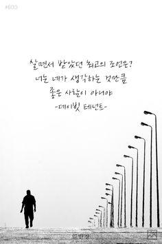 #600 살면서 받았던 최고의 조언은? 너는 네가 생각하는 것만큼 좋은 사람이 아니야 -데이빗 테넌트- Wise Quotes, Famous Quotes, Inspirational Quotes, Korean Handwriting, Korean Writing, Korean Quotes, Idioms, Deep Thoughts, Sentences