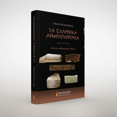 """Μόλις κυκλοφόρησε από την Αφοί Κυριακίδη ΕΚΔΟΣΕΙΣ Α.Ε. η δεύτερη αναθεωρημένη έκδοση του βιβλίου """"Τα ελληνικά ανθρωπωνύμια"""" του Νίκου Μπουσουλέγκα.  ISBN 978-960-602-185-5, Σχήμα 17x24, σελ. 288, τιμή με έκπτωση 18,00€"""