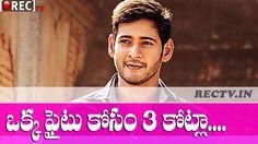 Mahesh Babu 3 cr Fight in Murugadoss Movie ll latest telugu film news updates gossips
