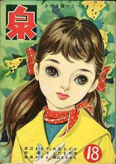泉 No.18 昭和34年11月号 表紙:江川みさお / Izumi, Nov. 1959 cover by Egawa Misao