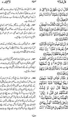 Irfan ul Quran  Part #: 09 (Qala almalao)  Page 253