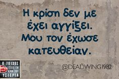 Greek Quotes, Funny Quotes, Jokes, Shit Happens, Greece, Funny Phrases, Greece Country, Husky Jokes, Funny Qoutes