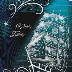 Ευχετήρια κάρτα Χριστουγέννων και Πρωτοχρονιάς με γιορτινά στολισμένο καράβι