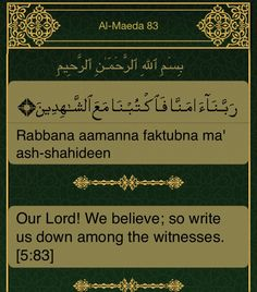 Dua Islamic Dua, Islamic Quotes, Life Cover, Social Behavior, Islam Religion, Islam Quran, Holy Quran, Deen, Allah