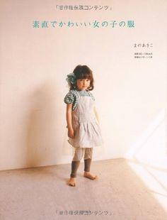 素直でかわいい女の子の服:Amazon.co.jp:本