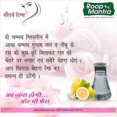 Roop Mantra Ayurvedic Fairness Cream - Skin Care Tips ? Comment Like & Sha Beauty Tips For Glowing Skin, Natural Beauty Tips, Health And Beauty Tips, Beauty Skin, Natural Skin Care, Home Remedies Beauty, Skin Care Remedies, Skin Tips, Skin Care Tips