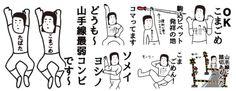山手線裡最沒有名氣!?的田端站和最弱!?的駒込合作囉!共同推出的LINE貼圖有點噁心卻很可愛。 | 頁面 2 | colocal – Japan Culture & Travel