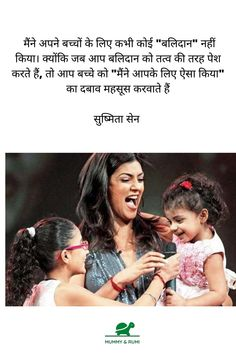 Suahmita sen quote on motherhood in Hindi Indian Parenting, Reading, Children, Quotes, Young Children, Quotations, Boys, Kids, Reading Books