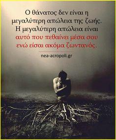 """για """"cool νέους""""... με ανήσυχα μυαλά   #neaacropoli#greekquotes#ellhnika #ελληνικα #selfdevelopment #greekquote #greekpost  #logia #quotes #ellinikaquotes  #greekposts #greece #cool #gr #greek_quotes #greek_quote #instagreekquotes #greekquoteoftheday #cyprus #philosophyreturns #greekvideos #νεαακρόπολη #neaacropoli #philosophy_returns #wisdom #motivation #positive #φιλοσοφίαεπιστρέφει happiness #love #motoofmylife Greek Quotes, Sad Quotes, Love Quotes, Way Of Life, Love Him, Philosophy, Poems, Thoughts, Qoutes Of Love"""