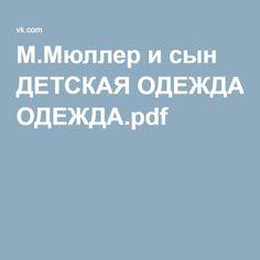 М.Мюллер и сын ДЕТСКАЯ ОДЕЖДА.pdf