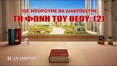 «Όστις έχει ωτίον ας ακούση τι λέγει το Πνεύμα προς τας εκκλησίας» (#Αποκάλυψη 2:29). Έχετε ακούσει το Άγιο Πνεύμα να μιλά στις εκκλησίες; Τα λόγια που λέει ο Παντοδύναμος Θεός και ο Κύριος Ιησούς εκφράζονται από ένα Πνεύμα, από μία πηγή; Αυτό το κλιπ ταινίας θα το αποκαλύψει σε σας!  #Ιησούς#Θεός#προσηλυτισμό#η_ανάσταση_Του_Ιησού#το_βιβλίο_της_αποκάλυψης#ευαγγέλιο Invitations, God, Videos, Movie, Dios, Allah, Save The Date Invitations, Shower Invitation, Invitation