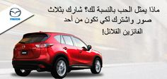 اضغط هنا لتشترك: http://www.facebook.com/MazdaOman/app_403248083091961?ref=ts