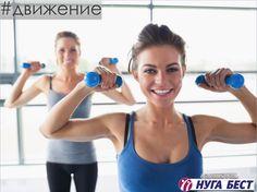 Силовые тренировки для женщин  Основное заблуждение, из-за которого многие женщины отказываются от силовых тренировок – это боязнь сделать свою фигуру мужеподобной. Вам кажется, что от штанг и тренажеров ваши плечи станут широкими, бицепсы огромными, и в результате фигура потеряет свою привлекательность? На самом деле женское тело надежно защищено от чрезмерного наращивания мышечной массы, и причина такой особенности – гормон тестостерон, которого у женщин в десятки раз меньше. Именно он…