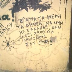 Graffiti Quotes, Life Words, Word Out, Greek Quotes, Pinterest Blog, Note To Self, Favorite Quotes, Quotations, Me Quotes