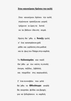 Ελένη Μαμανού: ΕΙΚΟΝΟΛΕΞΑ ΓΙΑ ΤΟ ΧΡΟΝΟ - ΜΗΝΕΣ - ΕΠΟΧΕΣ Four Seasons, Poems, Classroom, Blog, Languages, Winter, Fantasy, Class Room, Idioms