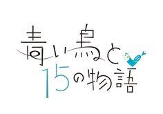 青い鳥と15の物語