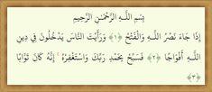 Teks Arab Surat An-Nasr