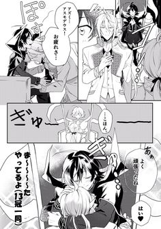 Yaoi Hard Manga, Manga Anime, Anime Art, Kawaii Anime, Creepy Pasta Funny, Demon King Anime, A Hat In Time, Slayer Anime, My Hero Academia Manga