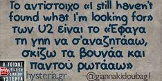 Το αντίστοιχο «I still haven't found what I'm looking for Me Quotes, Funny Quotes, Funny Greek, Greek Quotes, Cheer Up, Out Loud, Stay Fit, Be Still, More Fun