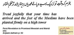 Persian Revelation to Promised Messiah and Mahdi (as)