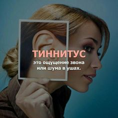 Тиннитус Weird Words, New Words, Intelligent Words, Aquarius Love, Capricorn, Teen Dictionary, Learn Russian, Things About Boyfriends, Architecture Quotes