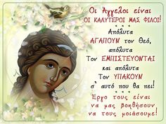 Ancient Greek Quotes, Celtic Tattoo Symbols, Angel Quotes, Christian Faith, Christianity, Religion, Blog, Angels, Projects