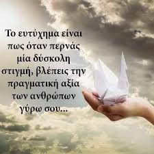 Greek Quotes, Holding Hands, Friends, Amigos, Boyfriends